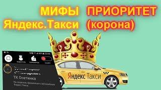 Мифы яндекс такси. Приоритет (корона) как его получить?