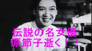 原節子さん 9月に死去していた 95歳「東京物語」「晩春」 https://ww...
