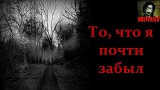 Истории на ночь - То, что я почти забыл