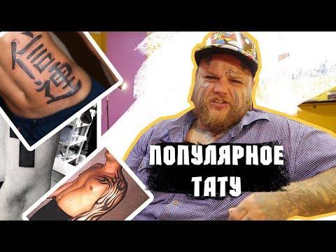 Самые модные татуировки | самые распространенные тату - Познавательные и прикольные видеоролики