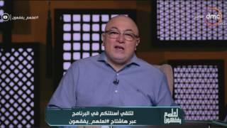 فيديو| خالد الجندي: ضرب الأبناء يخرج جيلا من العبيد والخرفان