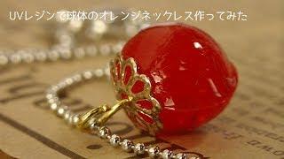【100均シリコン型】UVレジンで完熟柿色の球体ネックレス作ってみた