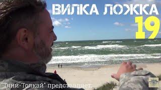 """Тяни-Толкай:""""Вилка Ложка-19"""":Море, ветер, зубатка"""