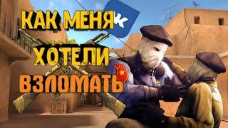 НОВАЯ СХЕМА ВЗЛОМА АККАУНТОВ | STANDOFF 2