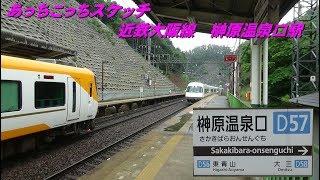2019/06/09 近鉄大阪線 榊原温泉口駅にて。 関西では有名な温泉地の近くの駅です。 一部の特急と快速急行、急行が停車する駅で、とても珍しい...