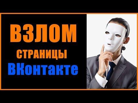 Реально ли взломать страницу ВКонтакте