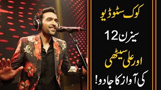 Mahdi Hassan Re Born As Ali Sethi In Coke Studio Season 12  | 9 News HD
