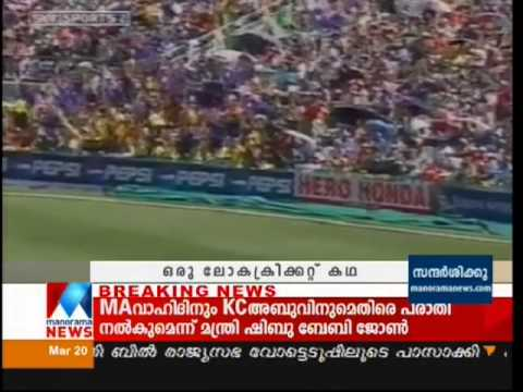 God Wins the World Cup -Manorama News
