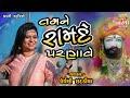Download ઉર્વશી રાદડિયા  ડાયરો - પડાણા - ભાગ  2 - Urvshi Radadiya -Part 2 Dayro - Padana MP3 song and Music Video