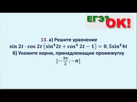 Тригонометрическое уравнение с выборкой решений. Задание 13. (44)