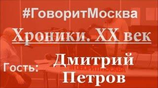 Доктрина Трумэна.  Дмитрий Петров в программе