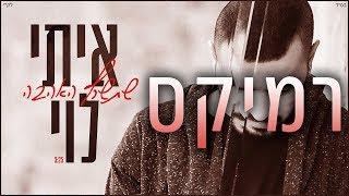 איתי לוי - שתשרף האהבה - מור דוד רמיקס רשמי - MOR DAVID Remix