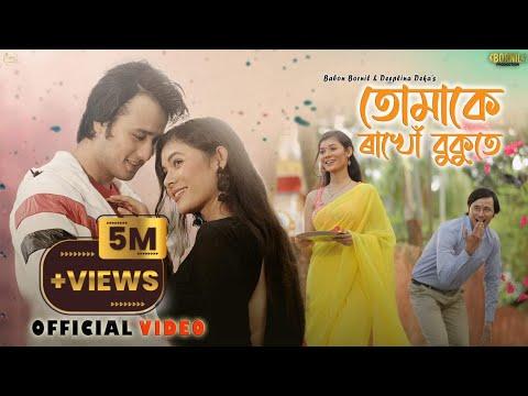 Download Tumake Rakhu Bukute (Official Video)- Babon Bornil & Deeplina Deka   Vicky, Richa, Nirupom, Apuraj