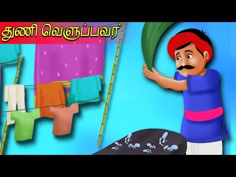 துணி-வெளுப்பவர்-|-the-greedy-laundry-man-story-|-bedtime-stories-for-kids-|-tamil-moral-stories