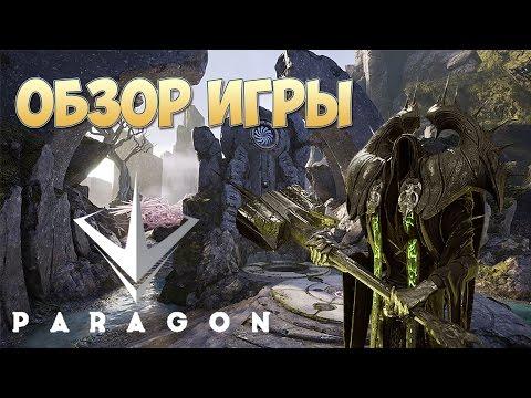 видео: paragon обзор игры
