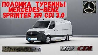 Mercedes-Benz Sprinter 319 CDI  поломка турбины. Диагностика и ремонта турбокомпрессора.