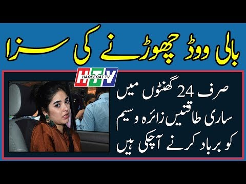 The Superstar Zaira Wasim Confirms Leaving Bollywood Movies Mp3