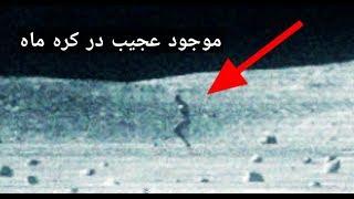 5 تا از عجیب ترین و اسرارآمیز ترین عکسهای که در کره ماه گرفته شده