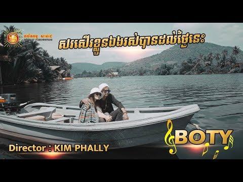 Sor Ser Kluon Eng Ruos Dorl Thngai Nis - Boty [ MV FULL HD ]