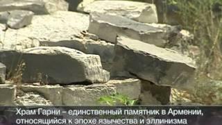 Храмы Армении  история первой страны  где христианство стало государственной религией(, 2011-08-04T07:31:25.000Z)
