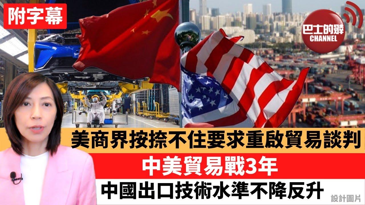 (附字幕) 李彤「外交短評」美商界按捺不住要求重啟貿易談判。中美貿易戰3年,中國出口技術水準不降反升。