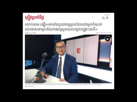 Interview with SAM Rainsy By Kuntheara