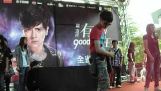羅志祥有我在台南南方公園簽唱會 歌迷跳 有我在 舞蹈