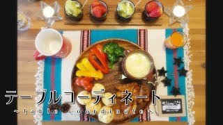 【nana's recipe】クリスマステーブルコーディネート術 テーブルコーディネート 検索動画 22