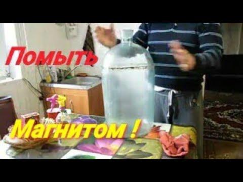Как помыть стеклянный бутыль !
