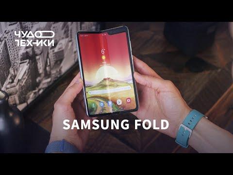 Samsung Galaxy Fold — первый обзор