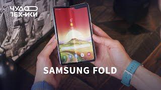 Samsung Fold с гибким экраном — первый обзор