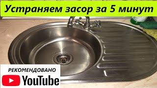 Легкий способ пробить, прочистить  канализацию...(, 2014-11-04T17:58:07.000Z)
