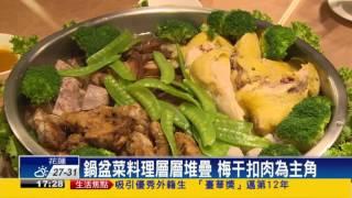 客家庄盆菜宴 十月底六堆園區上菜-民視新聞