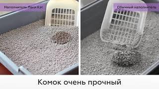 Наполнитель Lucky cat (Лаки Кэт) в сравнении с другим комкующимся наполнителем
