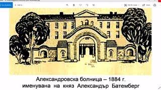 Българската медицина – исторически проекции, паралели и уроци