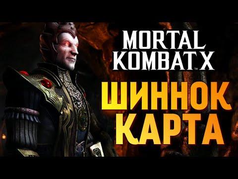 Mortal Kombat X -  Обзор Карты Шиннок. Бог Смерти