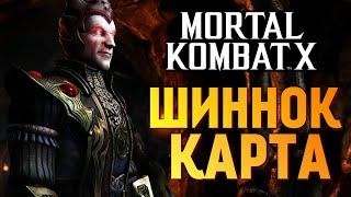 Mortal Kombat X -  Обзор Карты