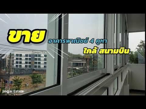 ขายอาคารพาณิชย์ใกล้สนามบินเชียงใหม่ L รีวิวที่ดิน By Jingjai Estate