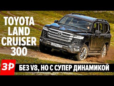 ПРОРЫВ? Как едет Тойота Ленд Крузер 300 / Toyota Land Cruiser 300 дороже нового Шевроле Тахо