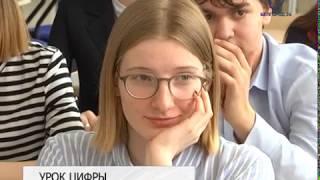 Белгородская область присоединилась к Всероссийской акции «Урок цифры»