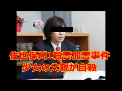【自殺】佐世保高1殺害事件・加害者父親・・・