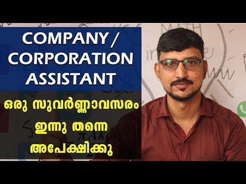 Company Board Corporation Assistant Digree Level  Kerala PSC Notifications  |syllabus |salary |exam