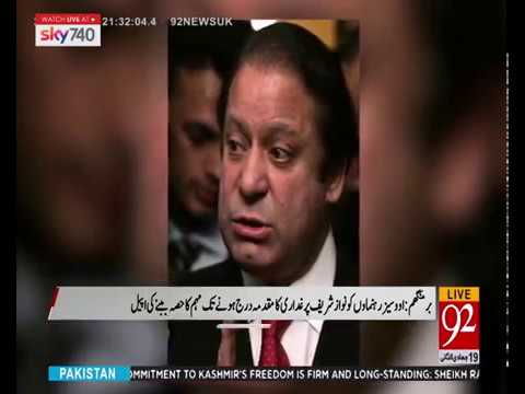 PTI leaders angry on Nawaz Sharif controversial statement | 23 February 2019 | UK News