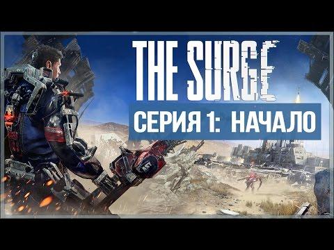 Внезапно охренительно ● The Surge #1 [PC, 1440p, Max Settings]