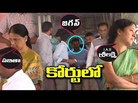 YS Jagan Attends CBI Court On Assets Case | Sabitha Indra Reddy | IAS Srilakshmi | Padayatra Break