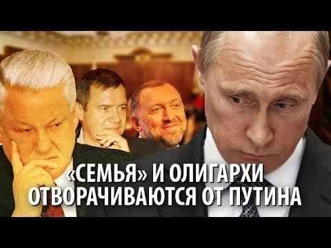 """""""Семья"""" и олигархи отворачиваются от Путина"""