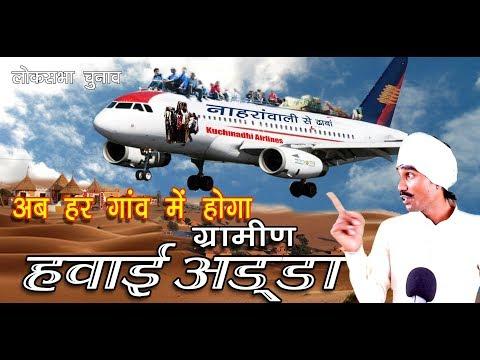 Local Airport हर गांव  में होगा हवाई अड्डा Rajasthani Haryanavi Comedy Video