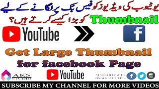 how to create large youtube   videos thumbnail on facebook for pc 2018