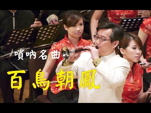 嗩吶名曲《百鳥朝鳳》 嗩吶/劉英  新竹青年國樂團