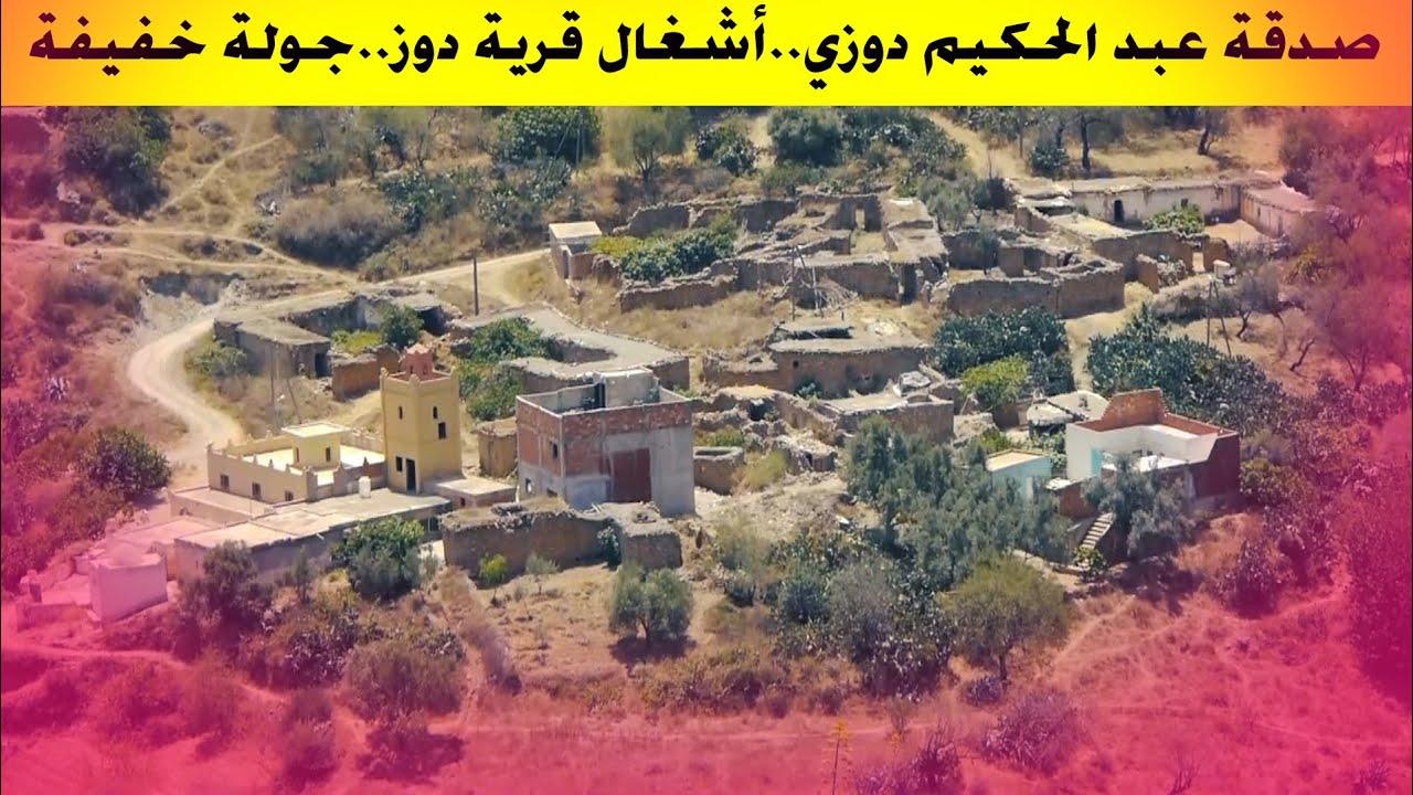 صدقة عبد الحكيم دوزي | أشغال قرية دوز | جولة في المنطقة